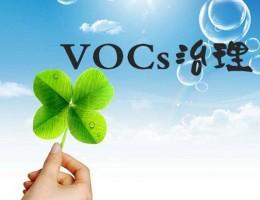 区域挥发性有机物VOCs在线监测系统